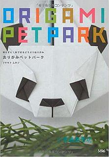 可愛動物摺紙示範書(達人等級)