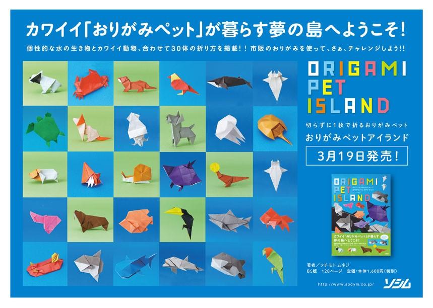 內頁放大:可愛島嶼海洋生物摺紙示範書
