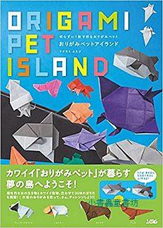 可愛島嶼海洋生物摺紙示範書