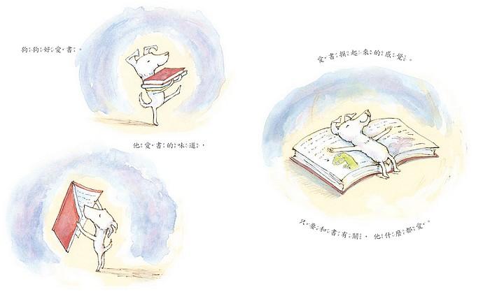 內頁放大:狗狗好愛書 (79折)