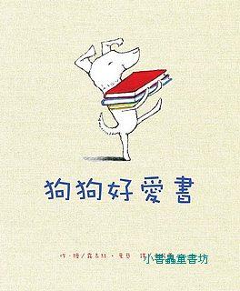 狗狗好愛書 (79折)