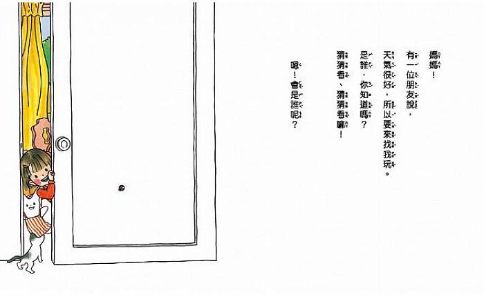 內頁放大:媽媽,猜猜看:林明子繪本(中文)(85折)