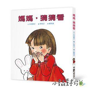 媽媽,猜猜看:林明子繪本(中文)(85折)