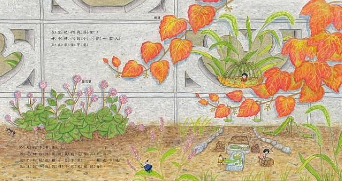 內頁放大:小小鄰月光派對(秋)(79折)