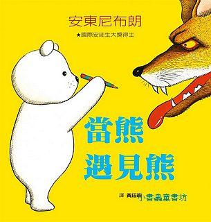 安東尼.布朗:當熊遇見熊(85折)
