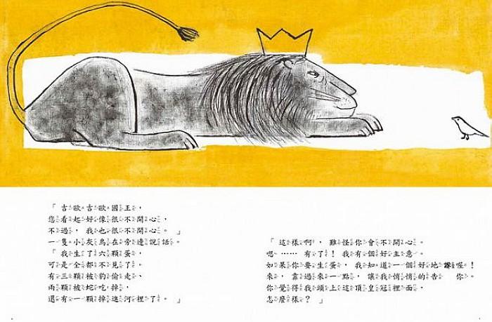 內頁放大:吉歐吉歐的皇冠(79折)