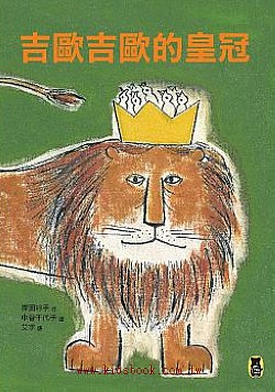 吉歐吉歐的皇冠(79折)