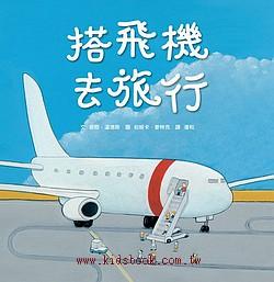 搭飛機去旅行(85折)
