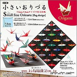 世界國旗─千羽鶴摺紙(7.5cm)(中級)