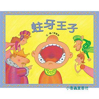 音樂劇繪本:蛀牙王子(書+音樂劇CD)(79折)