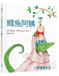 鱷魚阿姨(85折)(愛孩子愛自己書展)