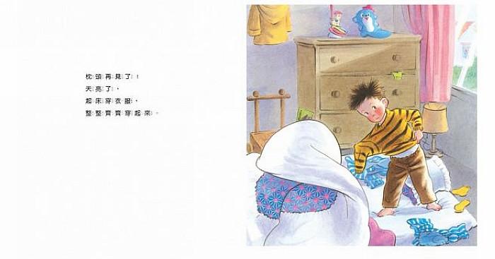 內頁放大:我的一天:林明子繪本 (中文)(79折)