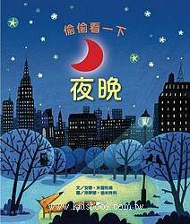 偷偷看一下─夜晚(翻翻書)(79折)