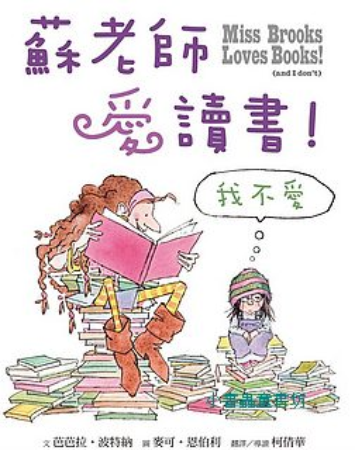 蘇老師愛讀書,我不愛(85折)