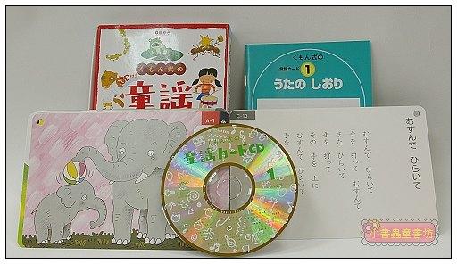 內頁放大:日文童謠 第一輯(附中文翻譯)