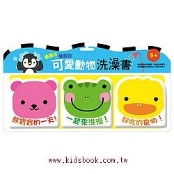 可愛動物洗澡書(85折)