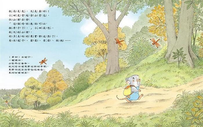 內頁放大:山的禮物 (9折)