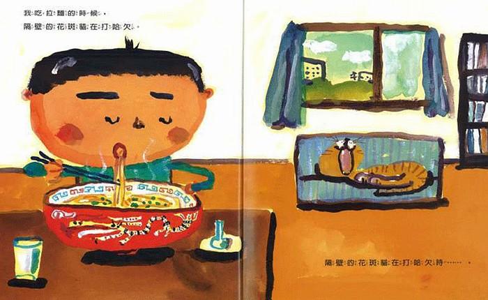 內頁放大:我吃拉麵的時候…… (85折)