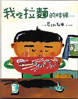 我吃拉麵的時候…… (85折)