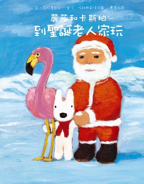 內頁放大:麗莎和卡斯柏:到聖誕老人家玩