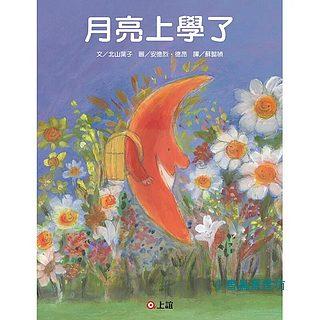 校園生活故事─幼小篇 1-6:月亮上學了(學習、與人互動、自信)(79折)