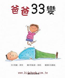 爸爸33變  (79折)
