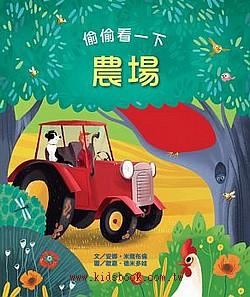 偷偷看一下-農場(翻翻書)(79折)