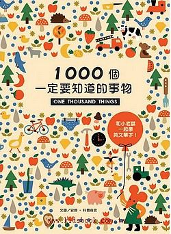 1000個一定要知道的事物 (79折)
