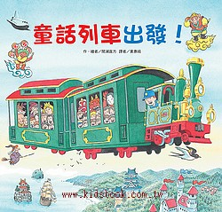 童話列車出發! ( 79折)