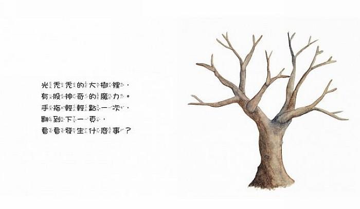 內頁放大:互動繪本:敲一敲、搖一搖,魔法樹!(85折)