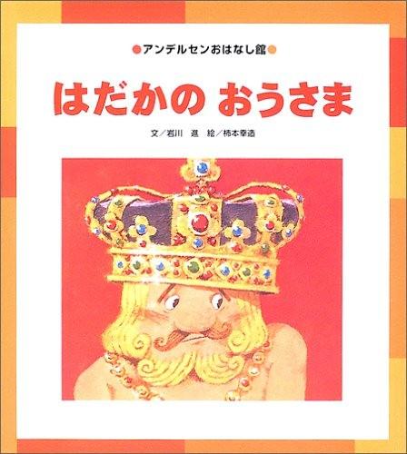 內頁放大:國王的新衣(柿本幸造繪本)(日文) (附中文翻譯)