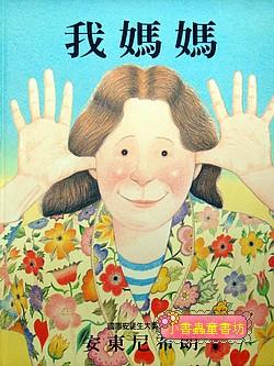 安東尼.布朗繪本:我媽媽(85折)