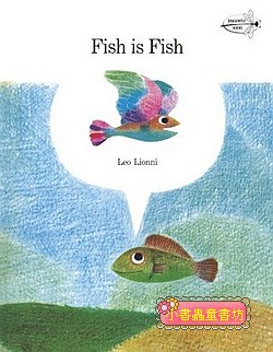 Fish is Fish(魚就是魚)(平裝本)