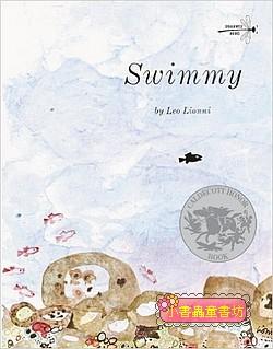 SWIMMY (小黑魚) (平裝本)