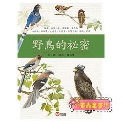 野鳥的祕密 (平裝)(79折)