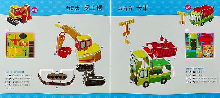 內頁放大:DIY立體勞作:噗噗噗玩具車(79折)