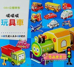 DIY立體勞作:噗噗噗玩具車(79折)