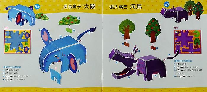 內頁放大:DIY立體勞作:吵吵鬧鬧的動物(79折)