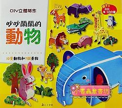 DIY立體勞作:吵吵鬧鬧的動物(79折)