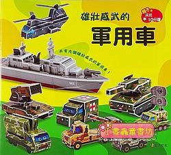 DIY立體勞作:雄壯威武的軍用車(79折)