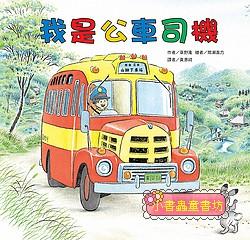 我是公車司機 (79折)