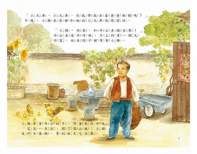 內頁放大:童年印象‧傳統節日:中秋節 (79折)