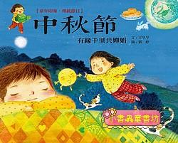 童年印象‧傳統節日:中秋節