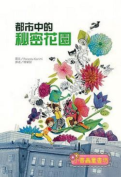 都市中的秘密花園(79折)<親近植物繪本>