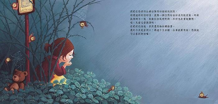內頁放大:情緒繪本5-1:誰溜進我的心肝裡?(各式情緒認識)(79折)