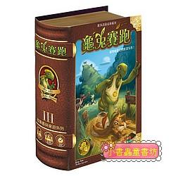 故事桌遊:龜兔賽跑 (中文版)(現貨數量:1)