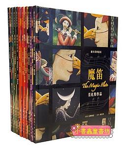 繪本音樂童話套書(全十冊,附DVD和超可愛紙書架)(特價再79折)