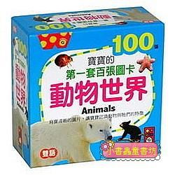 動物世界-寶寶的第一套百張圖卡(79折)