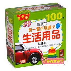 生活用品-寶寶的第一套百張圖卡(79折)