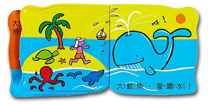 內頁放大:我的動物朋友洗澡書(79折)
